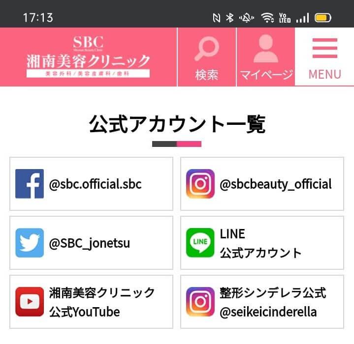 SBC湘南美容外科公式サイト・スマホ表示