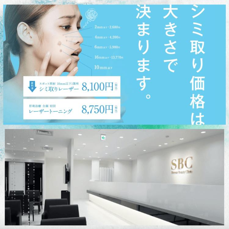 SBC湘南美容外科のシミ取り治療について