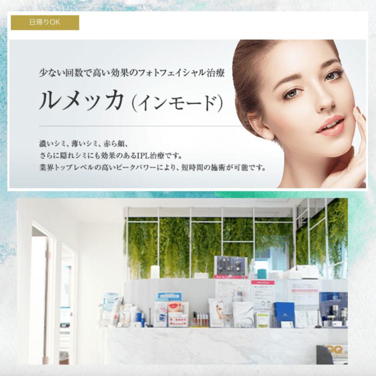 東京美容外科ルメッカのシミ取り治療について