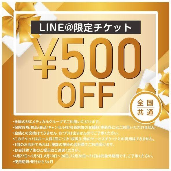 LINE@限定の500割引チケット