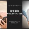 東京都内でいちご鼻治療がおすすめの美容皮膚科について