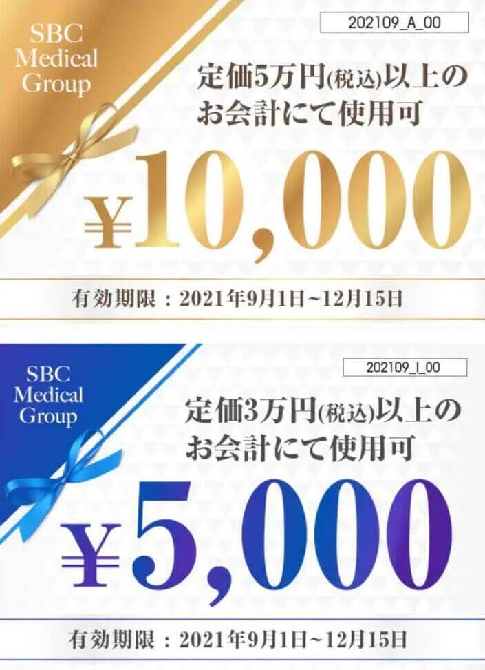 湘南美容外科の5,000円クーポン、1万円クーポン