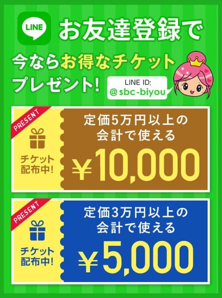 SBC湘南美容外科の3万円以上に使える1万円割引ラインクーポンについて