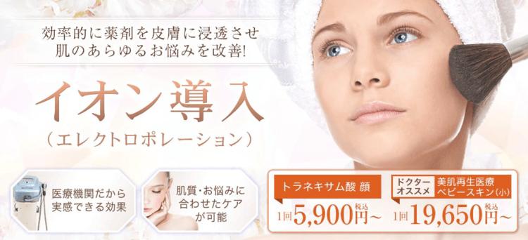 SBC湘南美容外科のイオン導入について