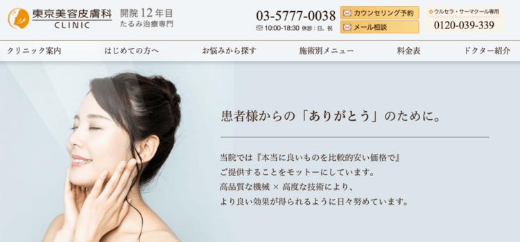 東京美容皮膚科クリニックについて