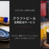 人気のクラフトビール定期便配送サービスについて