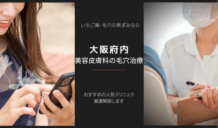 大阪府内でいちご鼻治療がおすすめの美容皮膚科について