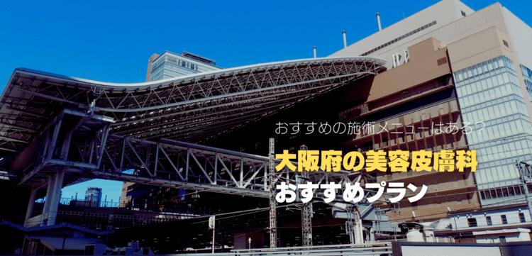 大阪府の人気美容皮膚科クリニックについて