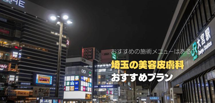 埼玉で人気の美容皮膚科クリニックについて