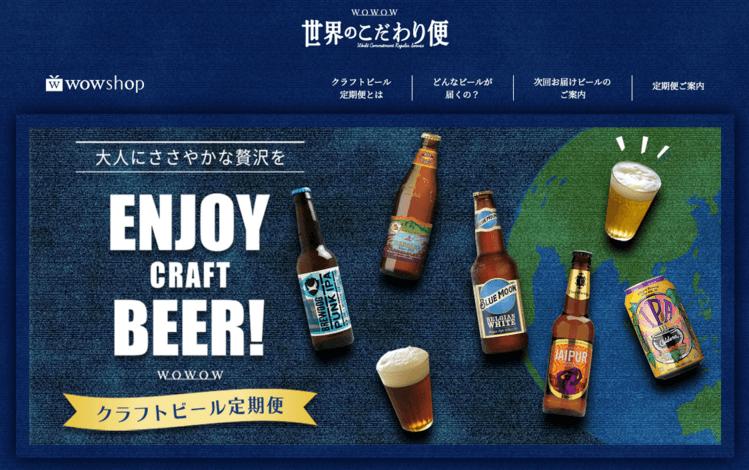 WOW SHOPクラフトビール定期便について