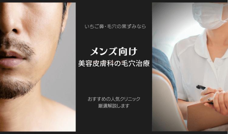メンズにおすすめのいちご鼻・毛穴治療が人気の美容皮膚科クリニック