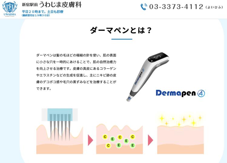 新宿駅前うわじま皮膚科のダーマペン4について