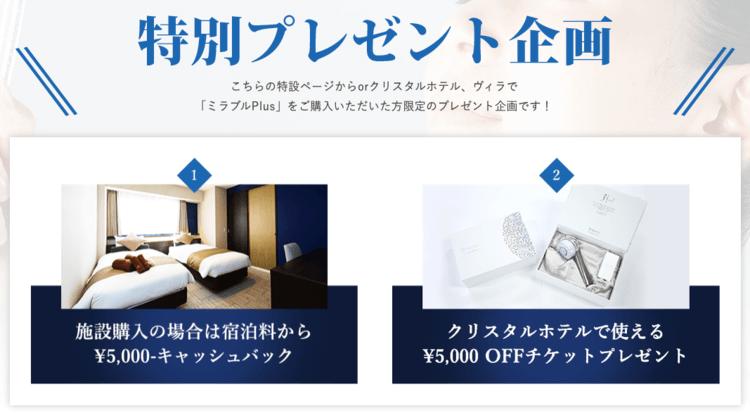 クリスタルホテルのミラブル購入特典