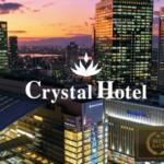 クリスタルホテル
