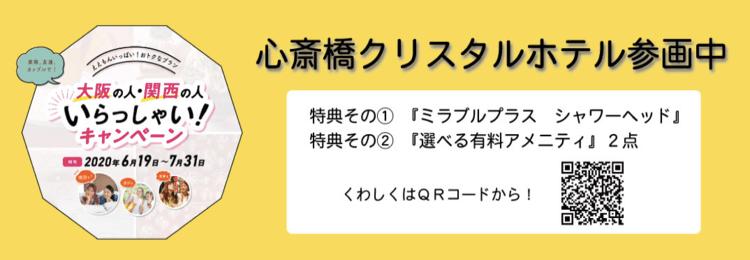関西の人・大阪の人いらっしゃいキャンペーン
