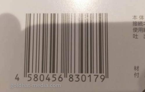 ミラブルプラス正規品のJANコード