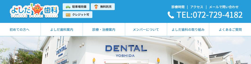 よしだ歯科