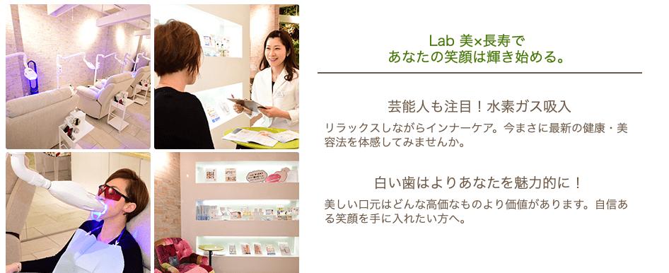 Lab 美×長寿のキャンペーン