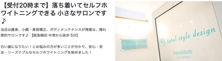 トータルスタイルデザイン梅田芝田店
