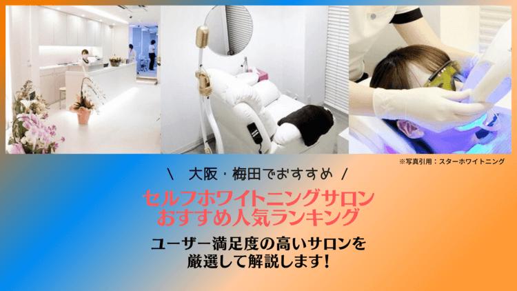 大阪梅田のおすすめセルフホワイトニングサロン