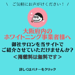 サロン掲載募集(大阪府)