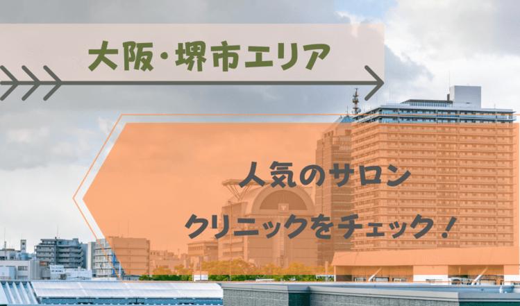 堺市内のおすすめホワイトニングサロンについて