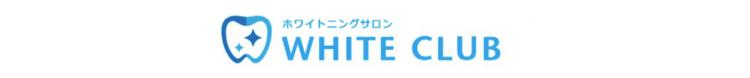 ホワイトクラブのロゴ